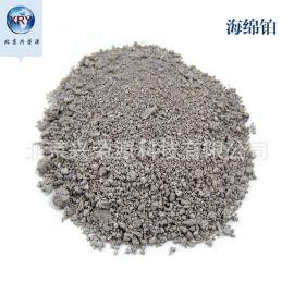 海绵铂粉99.95%高纯贵金属铂粉200目300目