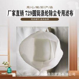 729滤筒圆筒滤布涤纶直销过滤袋材料除尘防尘粉尘收集吸尘器布袋