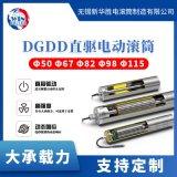 新華勝直驅DGDDφ50φ67φ82φ98φ115電動力滾筒分段包膠低噪音