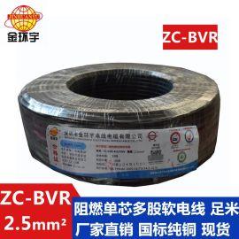 ZC-BVR 2.5国标电线 单芯多股软电线 找金环宇电缆厂家