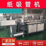全自动纸吸管机一次性饮料纸吸管机械设备厂家定制厂家直销
