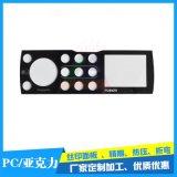 专业镜片厂家 PMMA视窗镜片 CNC加工 镜片加工