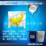 樹脂工藝茶几專用矽膠 樹脂產品液體模具矽膠