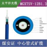 太平洋光缆MGXTSV-12B1 12芯单模光纤中心束管式矿用阻燃通信光缆