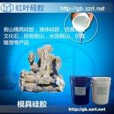 仿真山水用硅胶,液体硅胶,复模次数多的硅胶