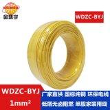 金环宇电线 WDZC-BYJ 1平方低烟无卤纯铜阻燃单芯家装电线 国标