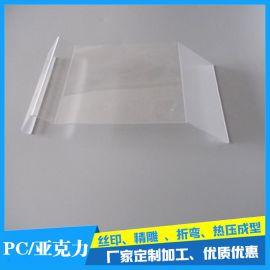 0.5-10MM PC折弯 pvc折弯成型 承接PC板 CNC精雕折弯加工