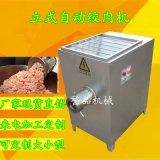 供應不鏽鋼凍肉絞肉機 120小型絞肉機 商用立式餡料絞肉機碎肉機