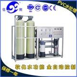 全自动PVC反渗透水处理净水器 软化纯净水处理设备 反渗透装置