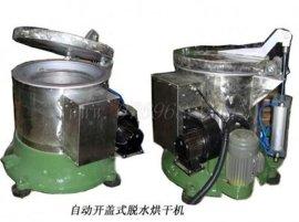 不锈钢自动开/合盖脱水烘干机