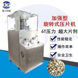 广州德工机械ZP-9冲全自动旋转式压片机