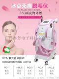 广州360磁光脱毛仪+皮秒多功能脱毛祛斑仪厂家