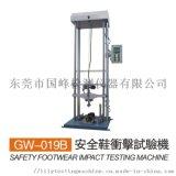 钜威GW-019B安全鞋冲击试验机