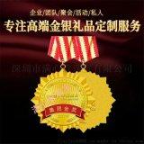 活动赛事金银牌定做 纯金纯银奖牌定制可免费设计