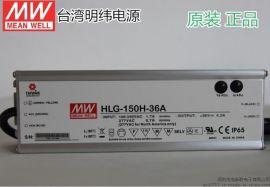 明纬150瓦LED防水电源HLG-150H-36A,10串12并路灯电源