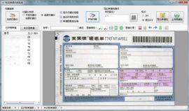 物流单据扫描软件 运单扫描识别软件 快递单扫描识别软件