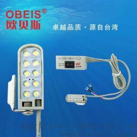 OBEIS欧贝斯 OBS-610MS款LED缝纫机衣车灯 照明灯 节能 强磁衣车灯