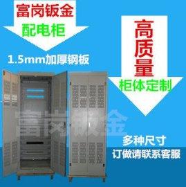 富岗钣金控制柜 低压配电柜 精密表屏通讯屏 嵌入式通讯柜OME订制加工