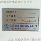 鋁印刷機器標牌廠家定製絲印銘牌標牌
