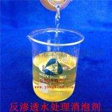 玉恆反滲透水處理消泡劑