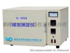 专业全自动分析仪、快速灰分测定仪、煤炭工业分析仪器首选伟琴煤质仪器厂家