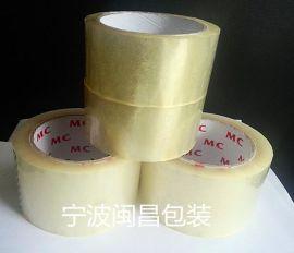 江苏胶带、上海、福建、温州、杭州、北仑印刷封箱胶带