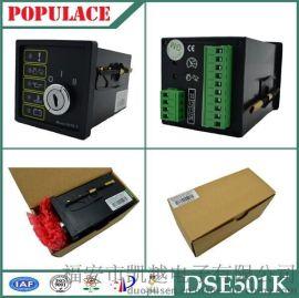 发电机配件DSE501K控制器钥匙启动模块
