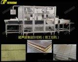 健发——超声波食品分切机 双工位机 JF-UC-5W