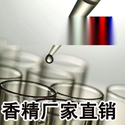 香精厂家直销空气清新剂香精空调出风口飘香香精蜡烛熏香香精