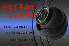 高清CCD700线金属迷你海螺半球摄像机 带音高清CCD芯片红外车载监控摄像头 迷你金属海螺摄像机