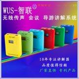 wus/智联 UHF 数字无线导览接收器 导游讲解系统