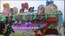 荥阳三和供应  小利润大的儿童游乐设备转转椅