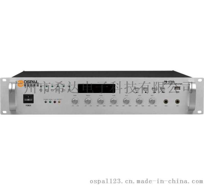 供应 OSPAL欧斯派 PM-260S 6分区MP3音源功放一体机