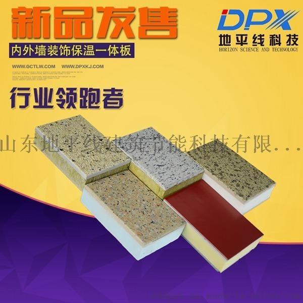 聚氨酯仿石防火夹芯板