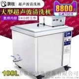 歌能清洗设备 小龙虾清洗机工业五金超声波清洗机