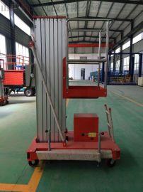 山东启运QYLHJ0.2-8-1 单柱8米移动铝合金式升降平台扬州 镇江市直销小型升降机 家用升降台