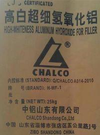 高白超细氢氧化铝H-WF-1/2N