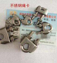厂家供应 不锈钢夹头 钢丝绳卡头 绳卡 量大优惠 钢丝扣头