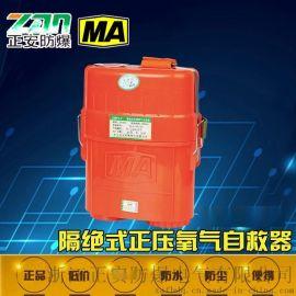 供应ZYX60隔绝式压缩氧气自救器 安标认证