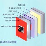 进口3M灯箱贴膜 3M灯箱即时贴 3M广告贴膜