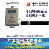 GJ4/40煤矿用高低浓度甲烷传感器高低浓瓦斯传感器