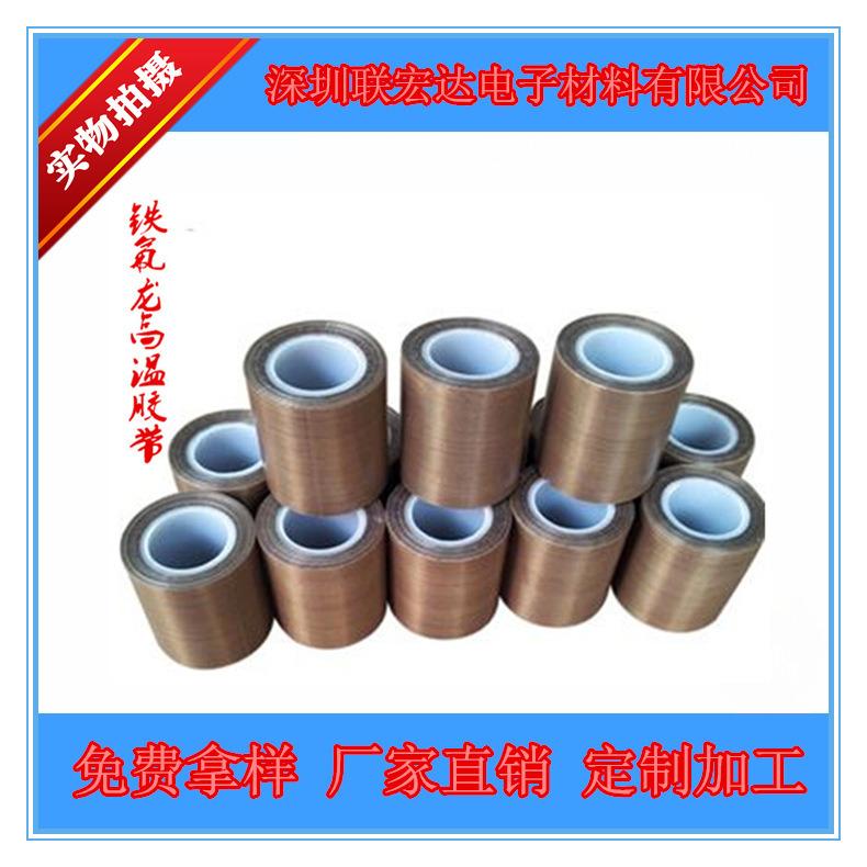 铁氟龙胶带-3