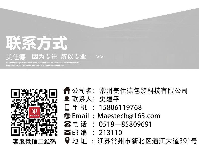 PLM-A高精度圆瓶贴标机详情页_08