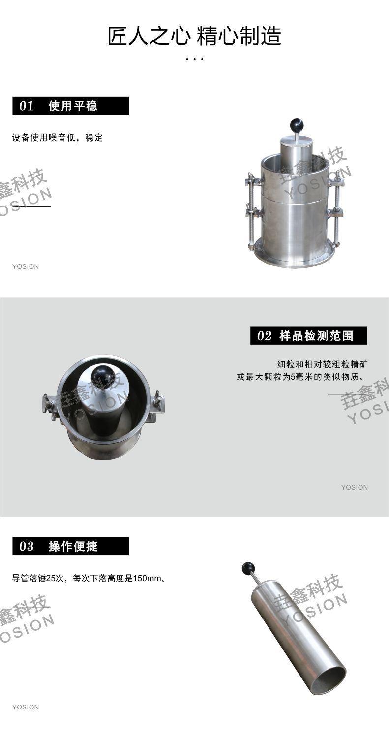 TML-D葡氏樊氏试验仪3-青岛垚鑫科技www.yosion