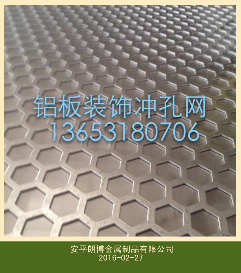 六角铝板网