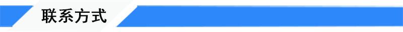蓝白框 联系方式