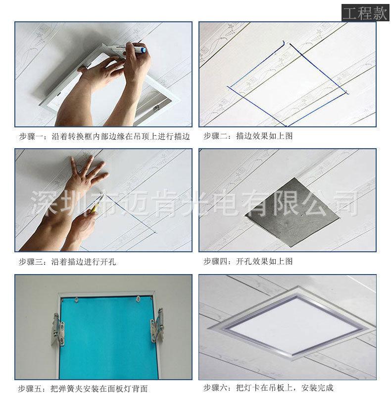 安裝-工程款面板燈