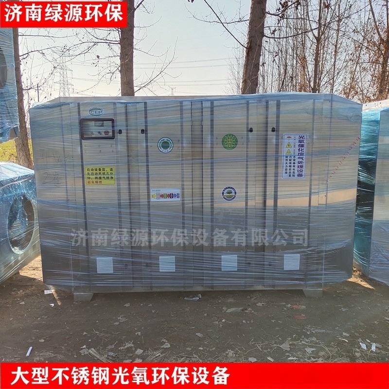 光氧設備活性炭設備