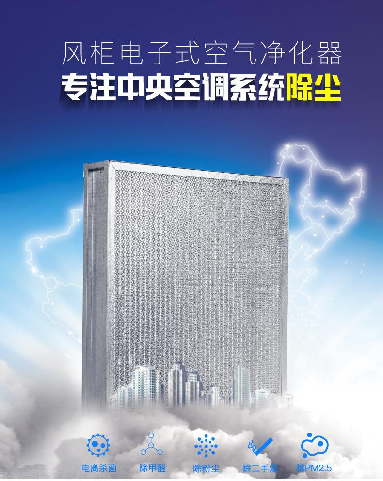 1-风柜电子式净化器【杀菌】