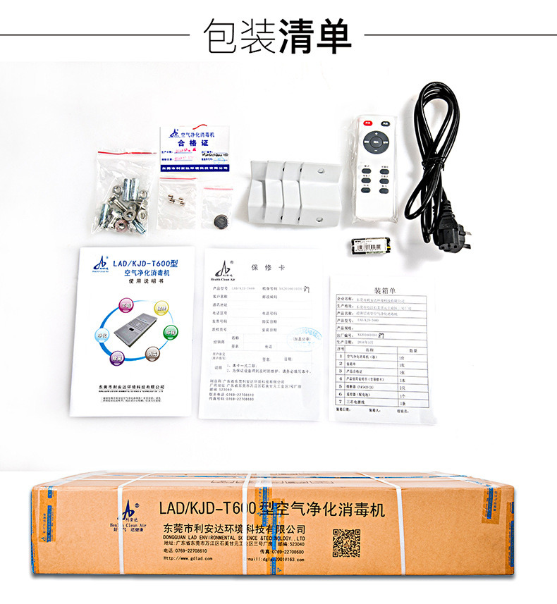 T600吸頂式空氣消毒機-980_19